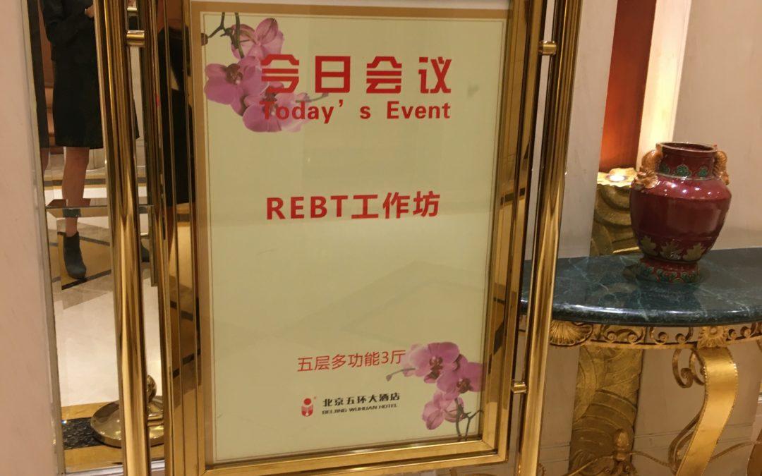Dr Joffe Ellis Presents REBT At Beijing University, China!